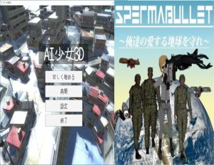 [RE289467] AI Girl 3D & Spermabullet Set