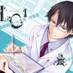 Lovers Clinic 1: Fiendish, Cool Doctor Miyabi Saejima