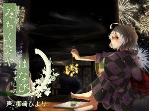 [RE290054] Michikusaya – Suzushiro: Fireworks & Gentle Massage [English & Chinese Ver.]