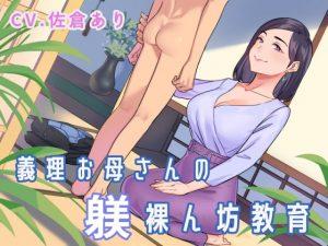 [RE290141] Stepmom's Naked Disciplining