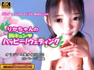[RE290191] Rika's June Bride Memories