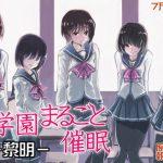 [RE290242] A Fully Hypnotized All Girls Academy – A New Dawn