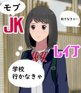 [RE290794] Rape schoolgirl