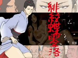 [RE291271] Himonchou Reiraku