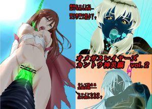 [RE291435] Omega Slayers Kanto Shinsai Vol. 2
