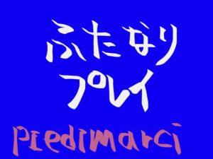 [RE291536] Futanari Play