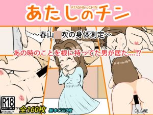 [RE291579] F*buki Haruyama's Body Measurement ~My Dick~
