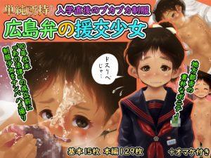 [RE291724] Simple Hiroshima Dialect Schoolgirl Prostitute