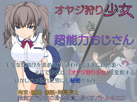 The Girl Who Assaults Older Men and the Middle-aged Man with Special Powers By JSK Studio