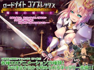 [RE212899] Lord Knight Komplex – Knightess in the Magic Castle