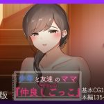 Secret Playtime with My Friend's Mother -CG Version-