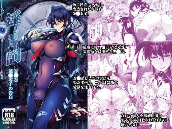 Midarakotoba T*imanin Reiko's Confession By Garyu Chitai