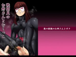 [RE292168] Me and the Lady from the Evil Organization Vol. 1 ~Peeing with Her~