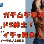 [RE292314] Binaural Boyfriend! Sadistic Macho Gentleman's Assault!