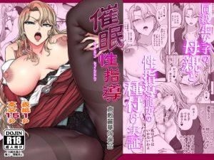 [RE292459] Hypnotic Sex Guidance ~Reika Kurashiki~