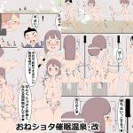 [RE292546] Oneshota Saimin Onsen Revised
