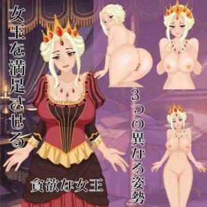 [RE292615] Satisfy the Queen