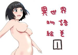 [RE292652] Isekai Monogatari Emaki 1