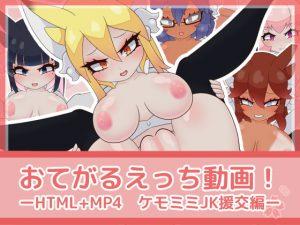 [RE292780] Simple Ecchi Video! Kemomimi Schoolgirl Prostitutes