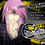 [RE293366] My Boyfriend is Hiding Something – Chika Mishima [English Ver.]