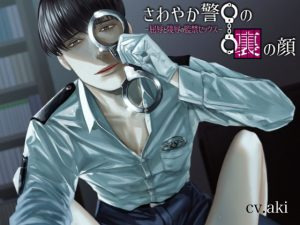 [RE293592] The Gentle Officer's True Face ~Rape, Humiliation, and Confinement~