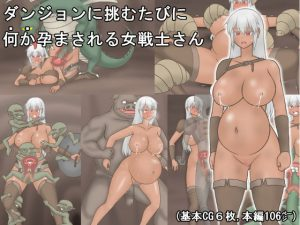 [RE293611] The Warrioress Who Always Gets Impregnated By Something When She Enters a Dungeon