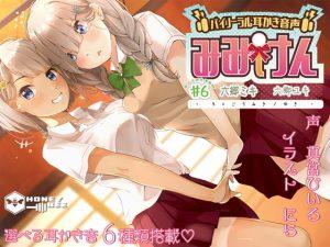 [RE293711] Mimiken #6 – Miki & Yuki Rokugou [Binaural Ear Cleaning]