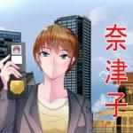 Futanari Detective Natsuko
