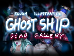 [RE294848] GHOST SHIP ~dead gallery~