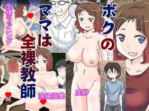 [RE294884] My Mom is a Naked Teacher