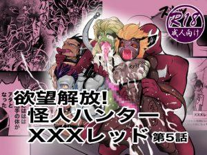 [RE293693] Desire Unleashed! Kaijin Hunter XXX Red 5