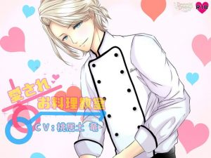 [RE294988] Loving Cooking Class: Teacher / Daishin Kirigaya ~Juicy Hamburger~