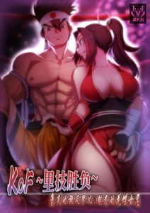 [RE295096] Mai Shiranui VS Joe Higashi