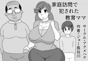 [RE295140] Busty Mama Violated During a Home Visit