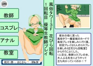 [RE295202] Brothel Tower 3F – First Rotation – Honor Student and Teacher Play