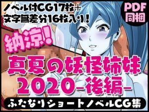 [RE295204] Futanari Creature Vol. 4: Summer Spirit Sisters 2020 Part 2