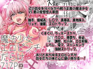 [RE295248] Magical Girl Erotic Crisis 717 Pages