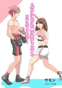 [RE295257] Real Fight with a Beautiful E-boxing Champ