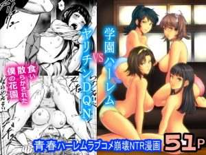 [RE295439] Academy Harem VS Playboy Delinquent