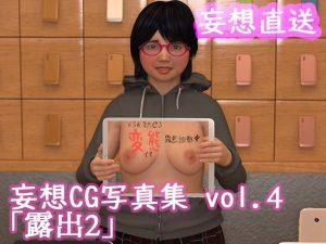 [RE295532] Fantasy CG Set vol. 4: Exhibitionist Scene 2