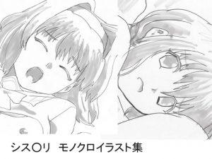 [RE295607] Sister Pr*ncess Illustration Collection