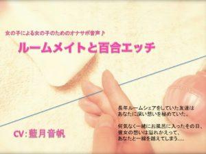 [RE295661] Masturbation Support Audio for Girls By Girls ~Roommate Yuri Ecchi~