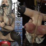 Mumei's Tight, Digging Rope and Enema