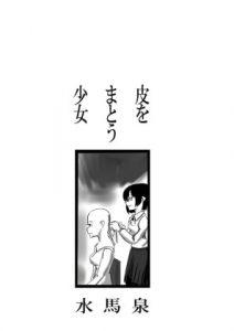 [RE295725] A Girl in a Rubber Bodysuit