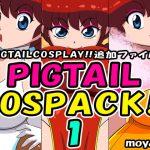 [RE295942] PIGTAIL COSPACK 1