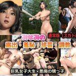Minami's Shameful Sex Training ~Busty University Girl and Naughty Nephew~ (Standard ver.)