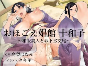 [RE296523] Ohogoe Brothel ~Dirty Dalliance with a Kimono-clad Lady~
