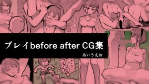 [RE296911] play before after cg