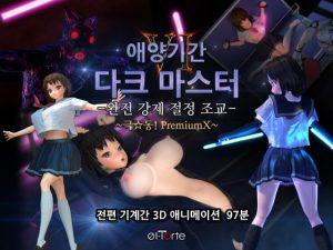 [RE297320] Maiden Machine Assault VI Dark Master -Climax Training- Extreme Motion! PremiumX [KR]
