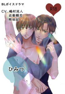 [RE297403] [BL Voice Drama] Secret ~Hidden Feelings Into a Ring~